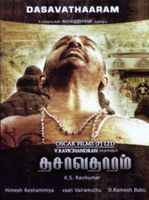 Dasavatharam movie news