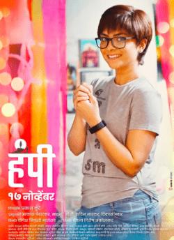 हम्पी movie poster