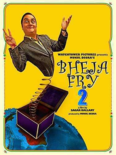 Bheja Fry 2 movie poster