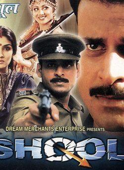 Shool movie poster