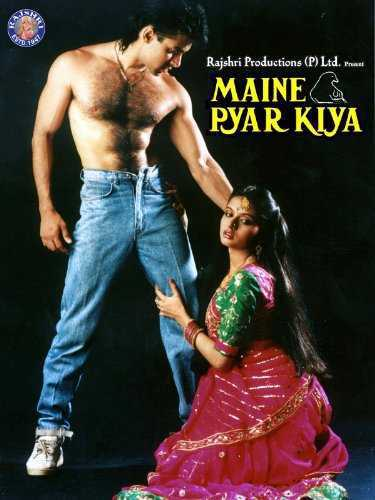 maine pyar kiya lifetime box office collection budget