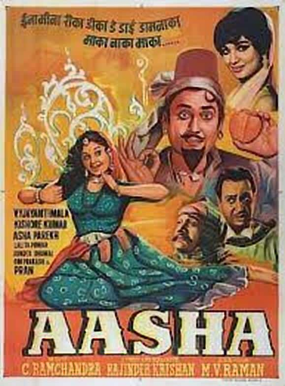 Aasha 1957 - Lifetime Box Office Collection, Budget -2787