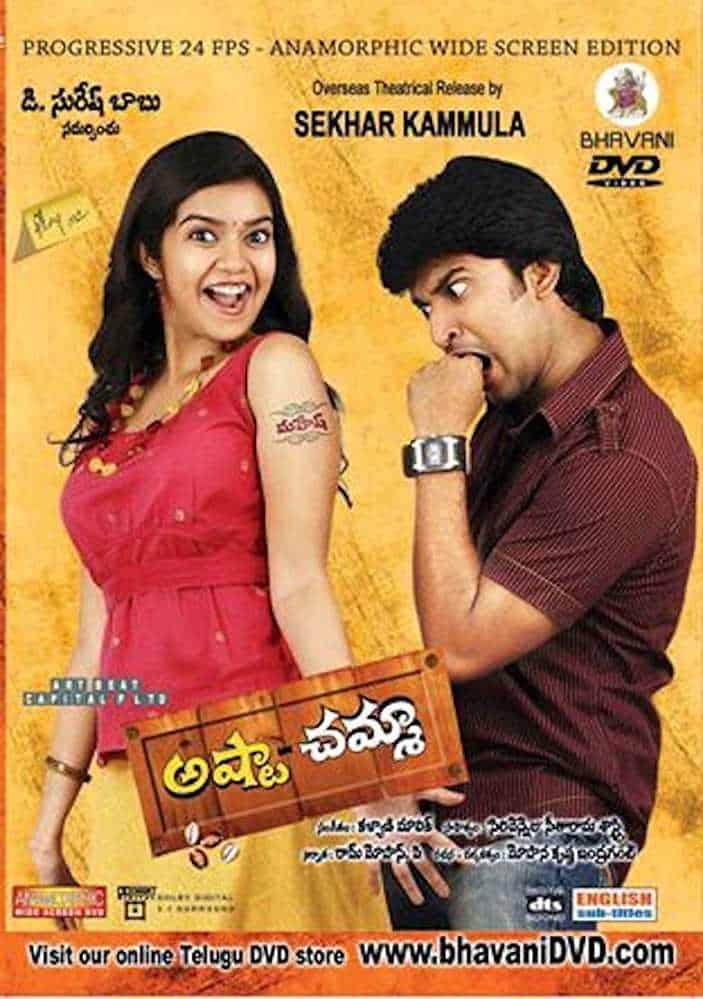ashta chamma telugu box office collection budget
