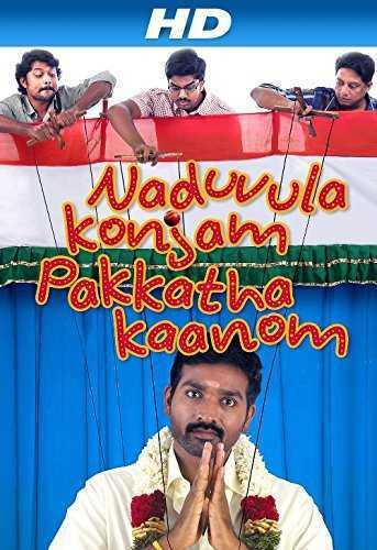Naduvula Konjam Pakkatha Kaanom (Tamil) - Worldwide Box ...  Naduvula Konjam...